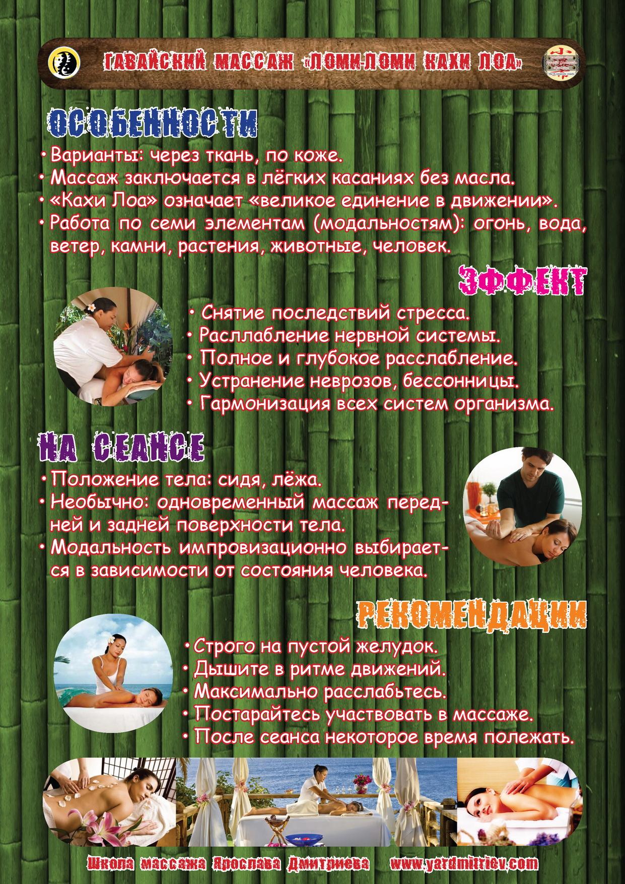 Гавайский массаж ломи-ломи кахи-лоа
