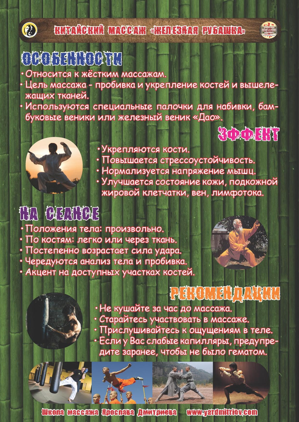 Китайский массаж железная рубашка