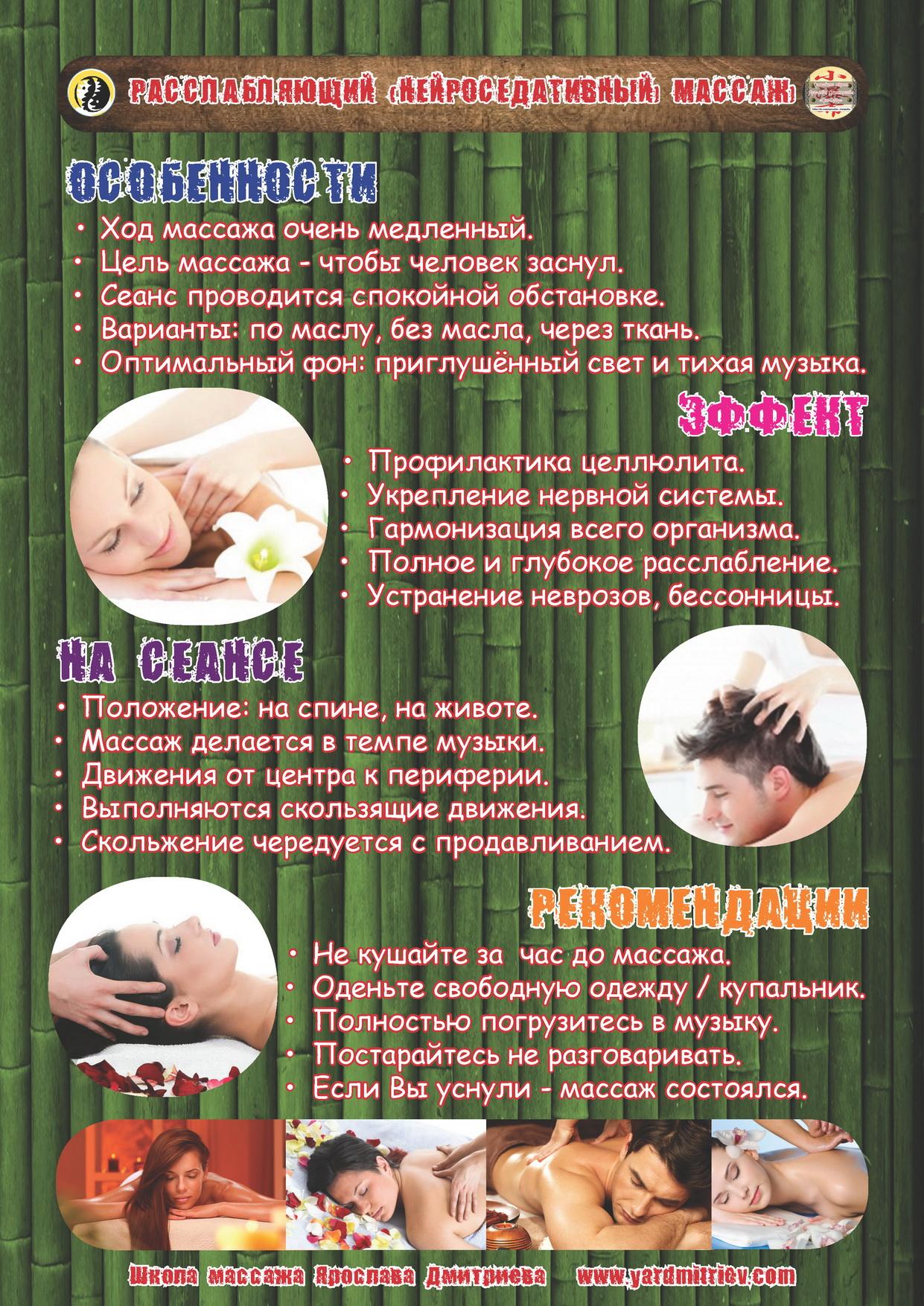 Расслабляющий (нейроседативный) массаж