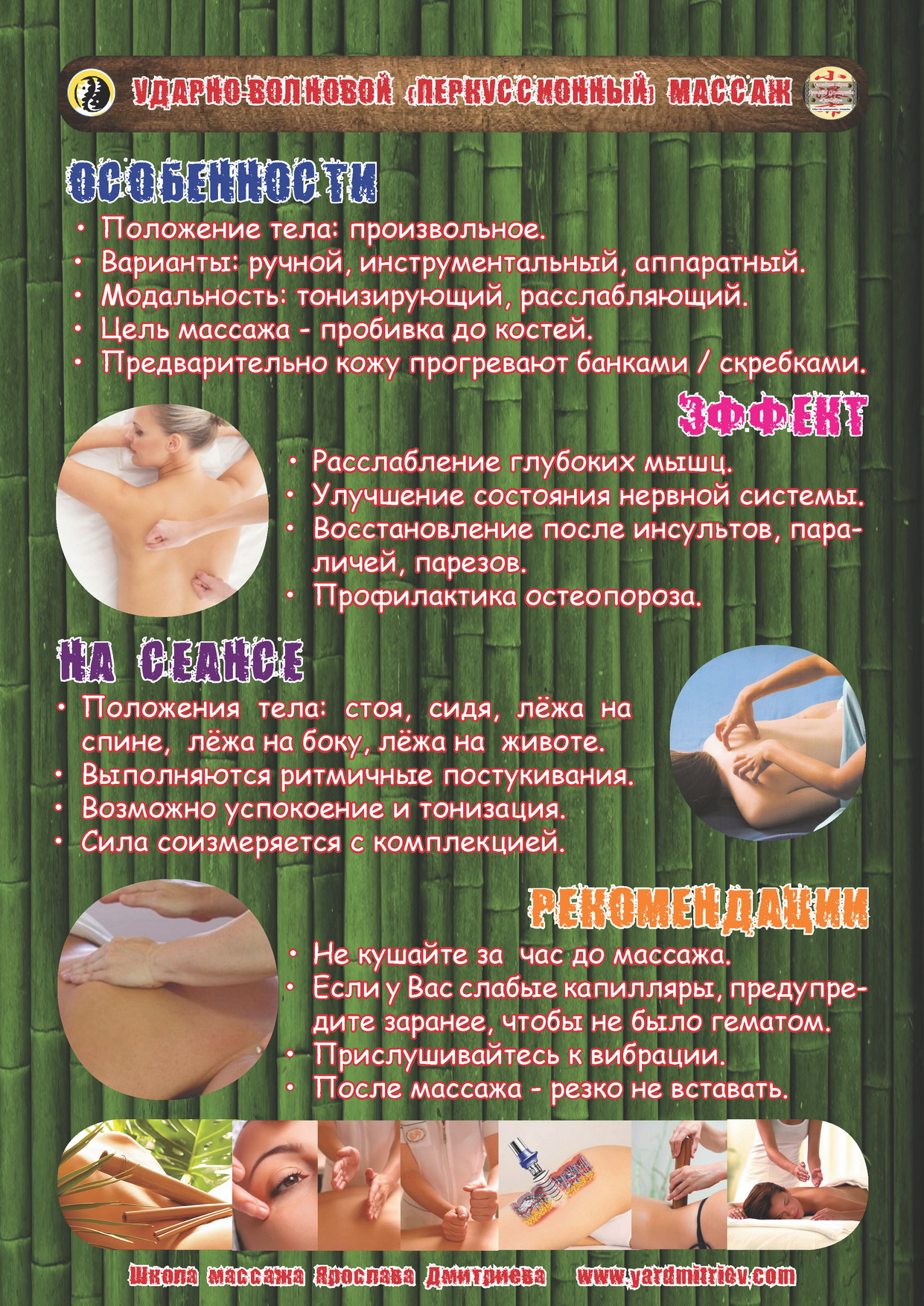 Ударно-волновой (перкуссионный) массаж