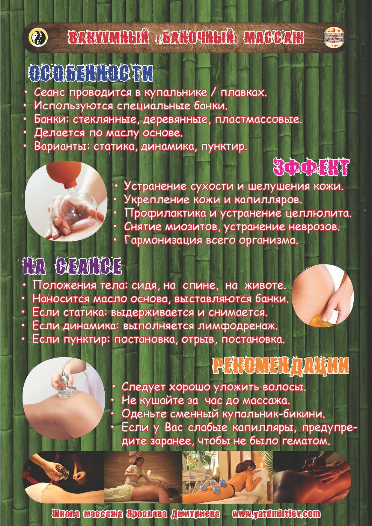 Вакуумный (баночный) массаж