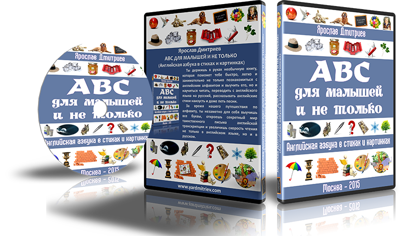 ABC_DVD_for_site_3