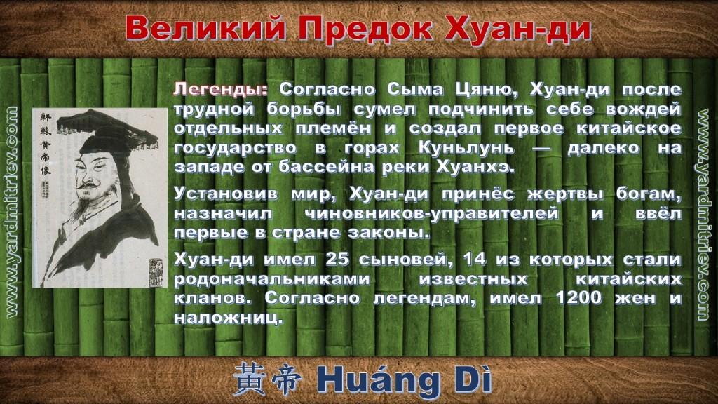 huangdi_emperor_scholar_04