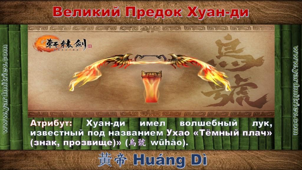 huangdi_emperor_scholar_05