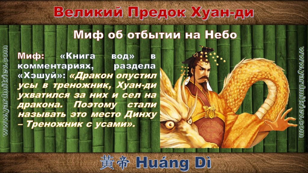 huangdi_emperor_scholar_08