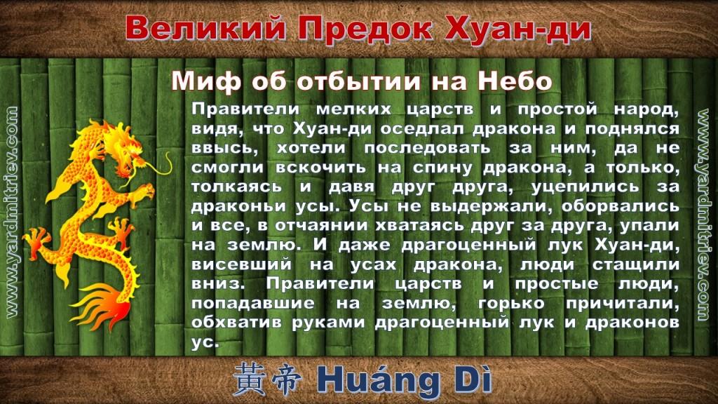huangdi_emperor_scholar_09