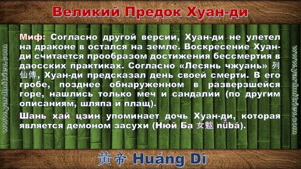 huangdi_emperor_scholar_10