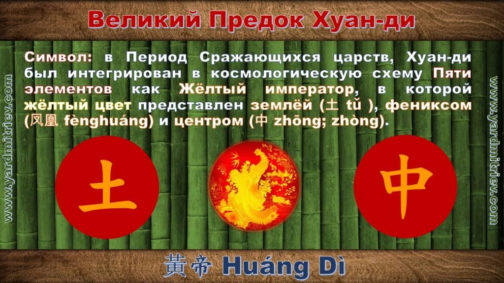 huangdi_emperor_scholar_11