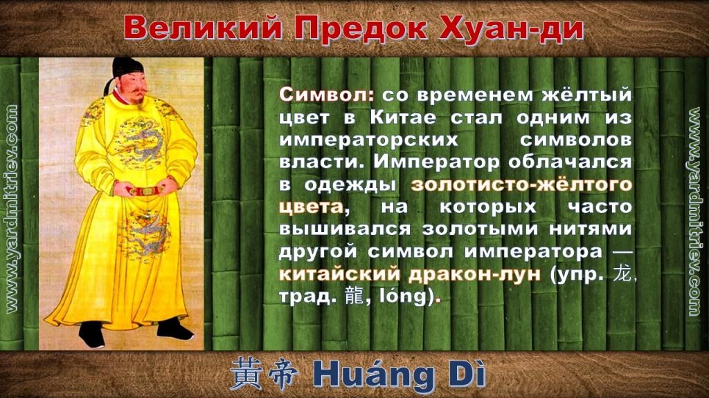 huangdi_emperor_scholar_12