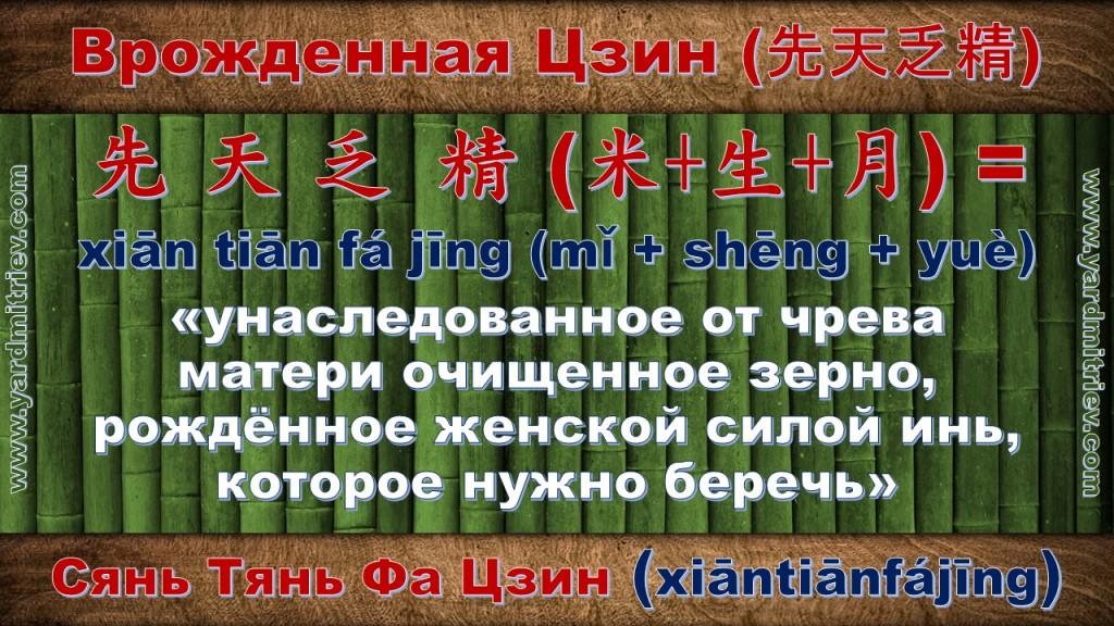 xiantianfajing_6