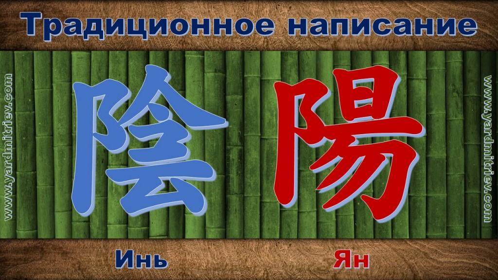 yinyang_2_1