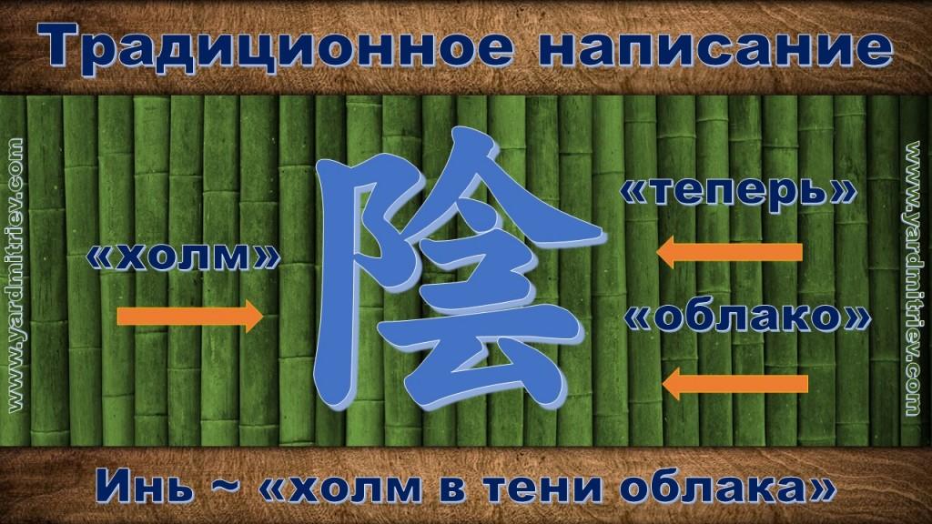 yinyang_3_1