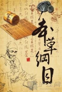 Li_Shizhen_bencao_2