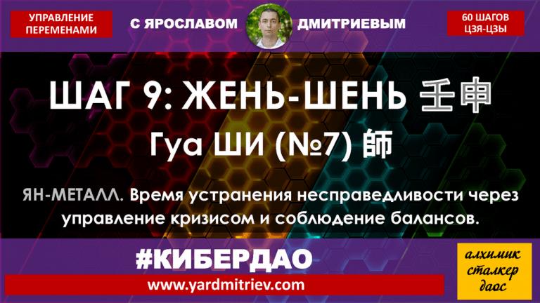 На инь (09) жень шень壬申 rén shēn (ren shen)