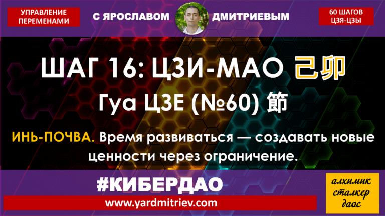 На инь (16) цзи мао 己卯 jǐ mǎo (ji mao)