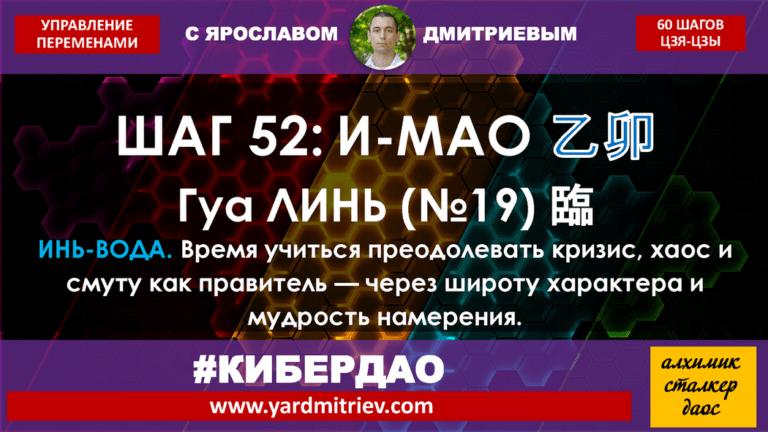На инь (52) и мао 乙卯 yǐ mǎo (yi mao)