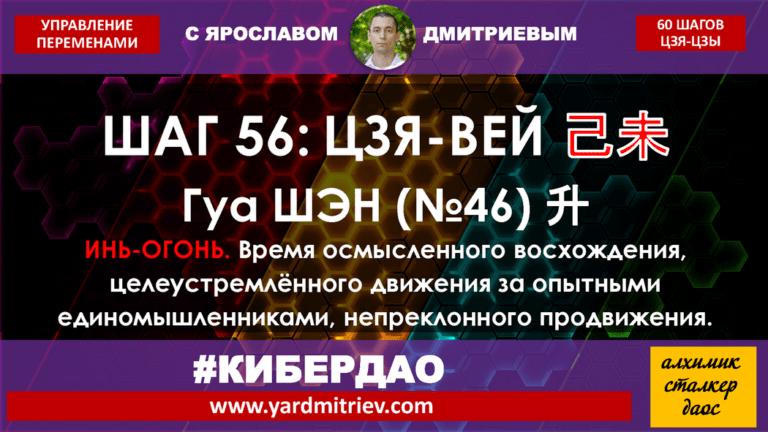 На инь (56) цзи вей 己未 jǐ wèi (ji wei)