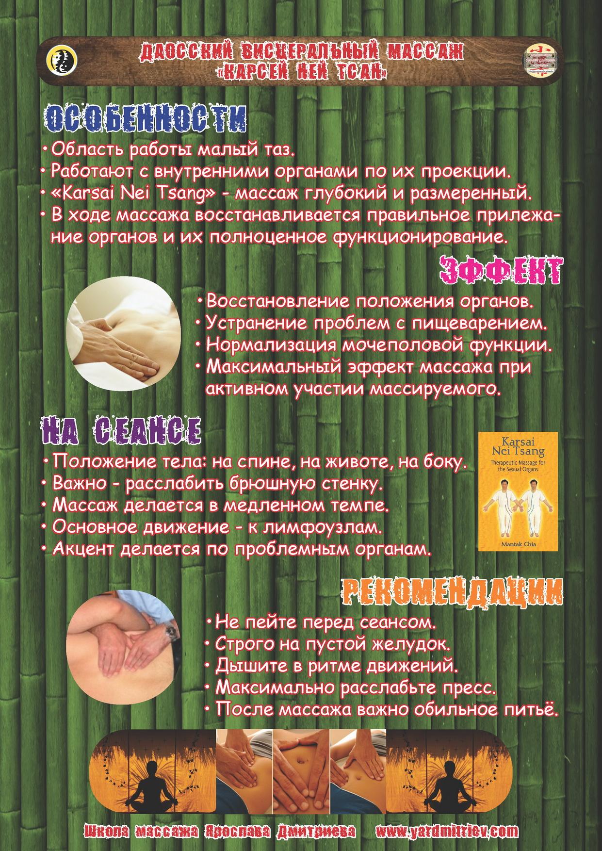 Даосский висцеральный массаж Карсей Ней Тсан