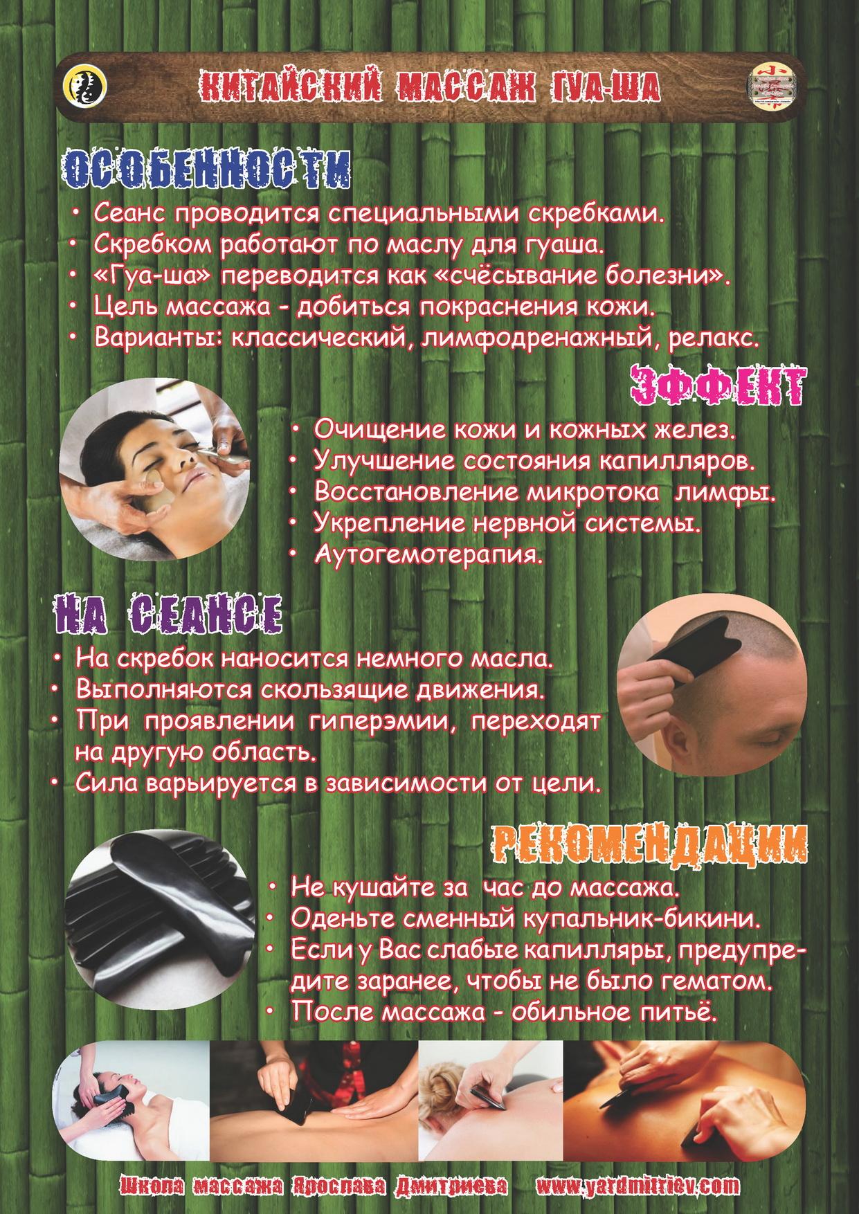 Китайский массаж гуа-ша