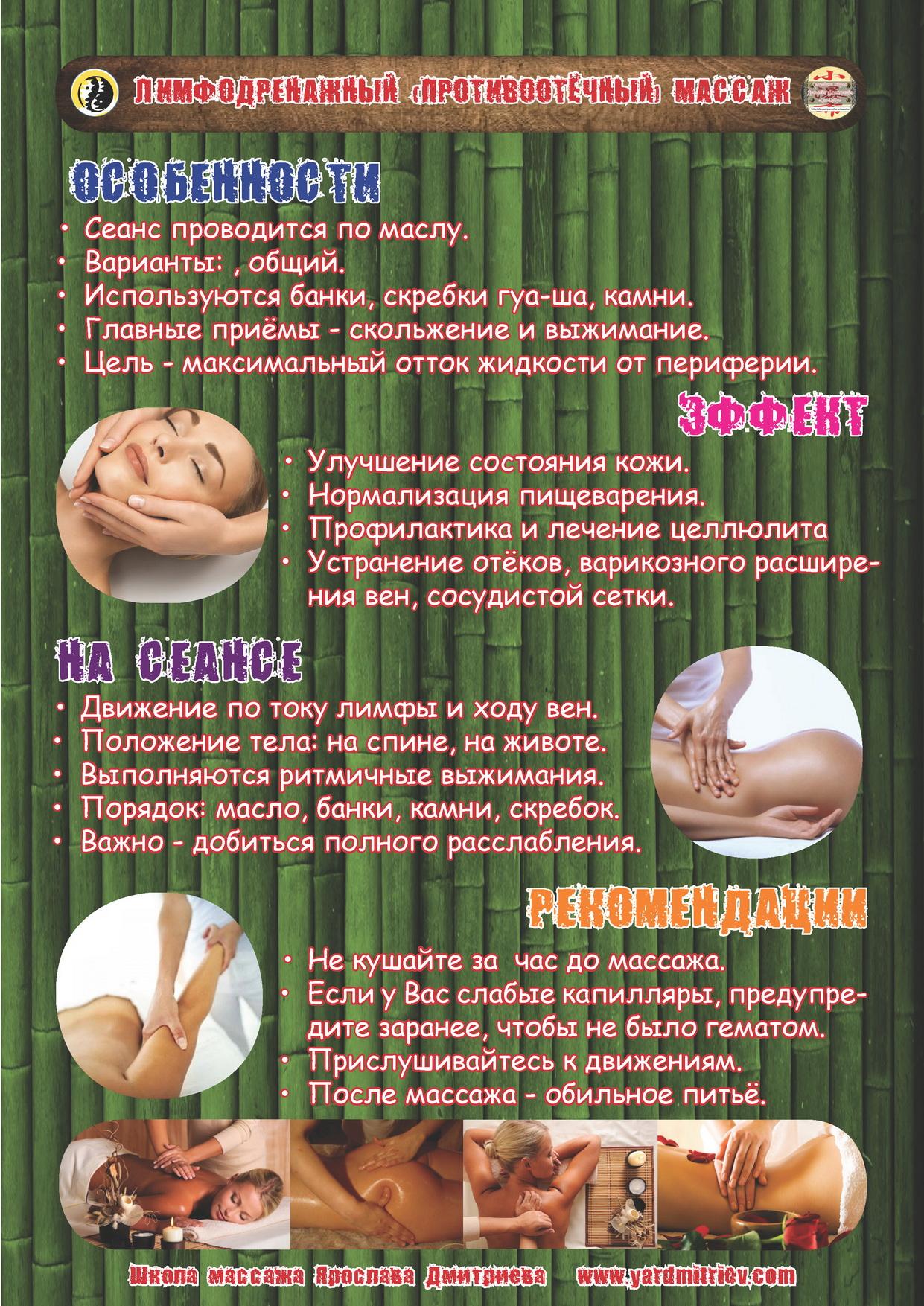 Лимфодренажный  (противоотёчный) массаж