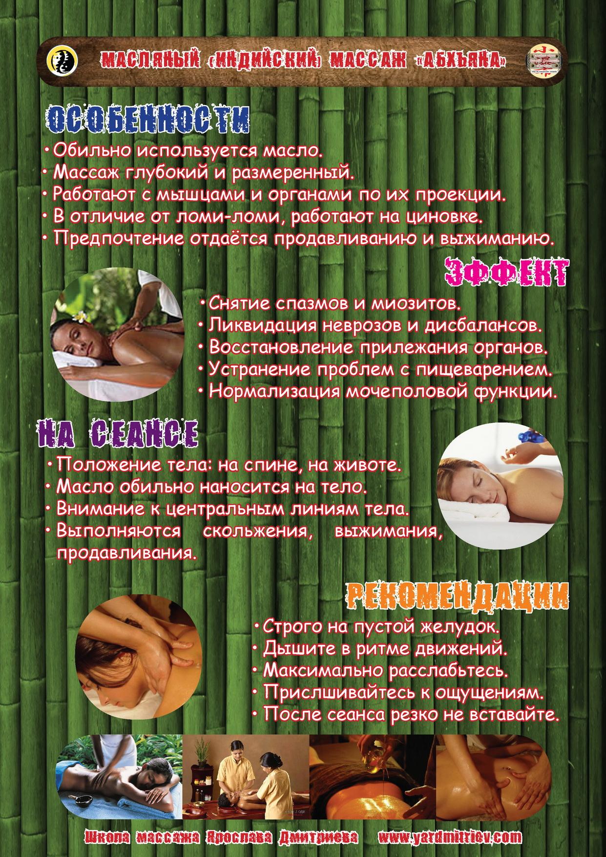 Масляный индийский массаж абхъяна