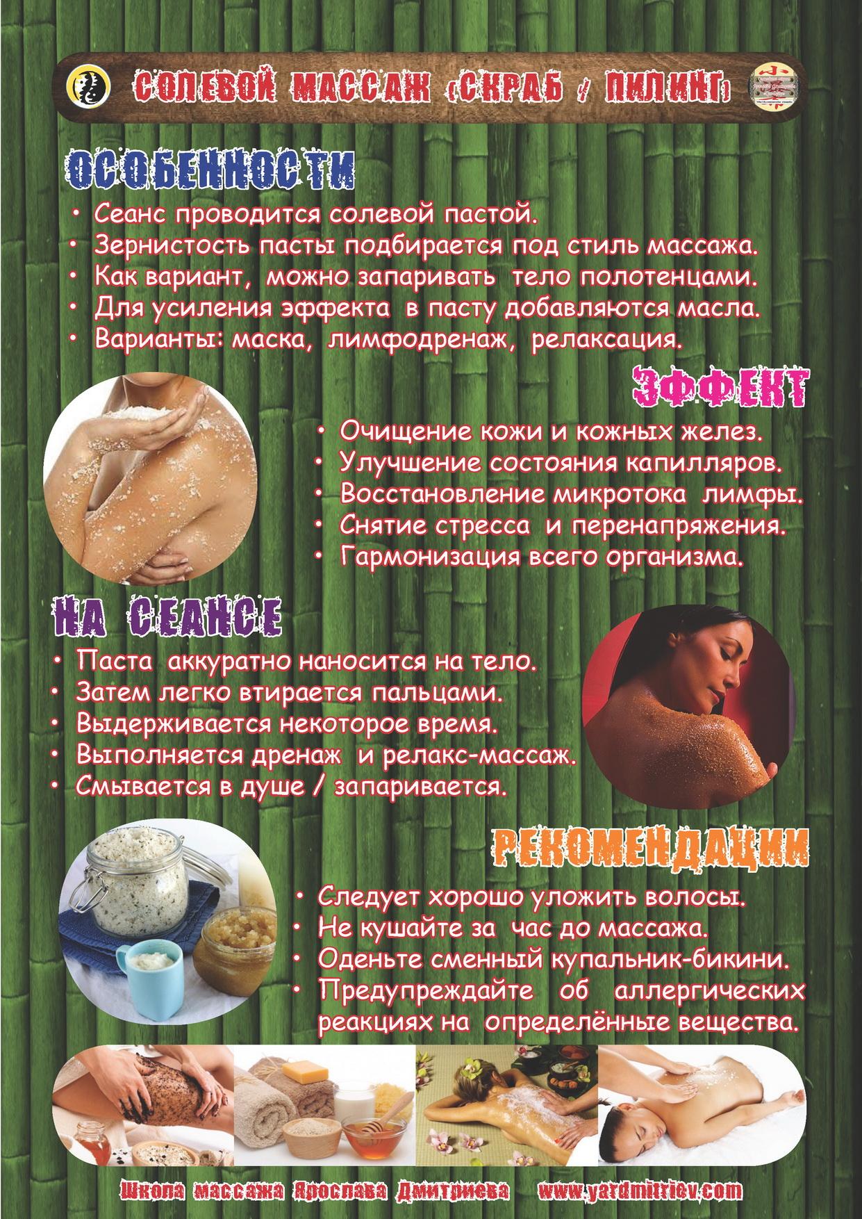 Солевой массаж ( скраб - пилинг)
