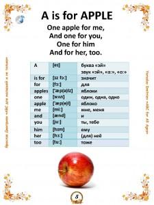 АВС - книга_20141213_Page_05