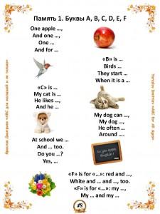 АВС - книга_20141213_Page_18