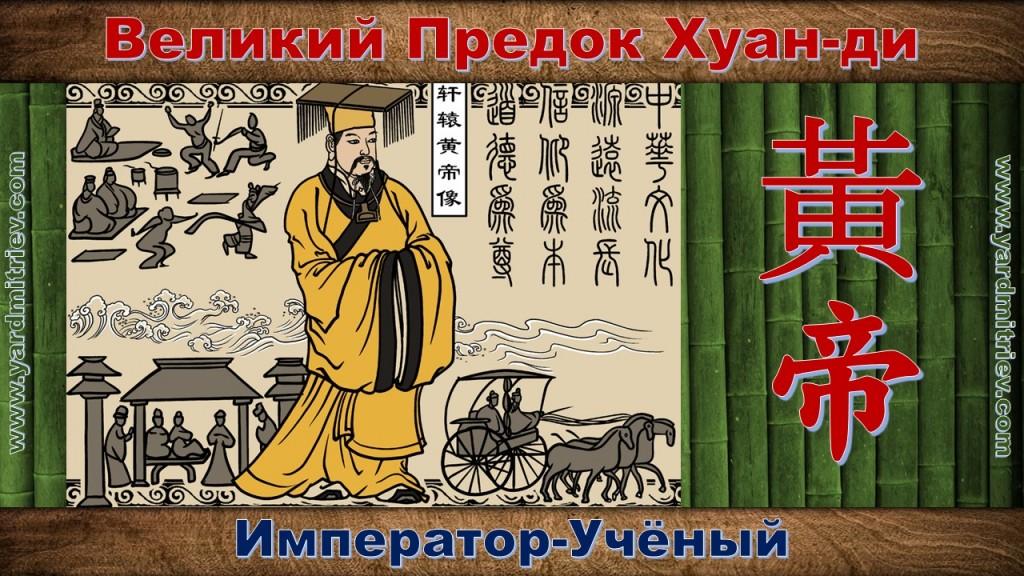 huangdi_emperor_scholar_01