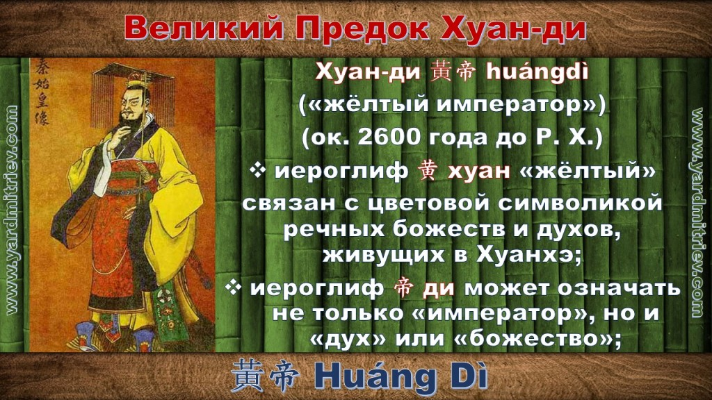 huangdi_emperor_scholar_02
