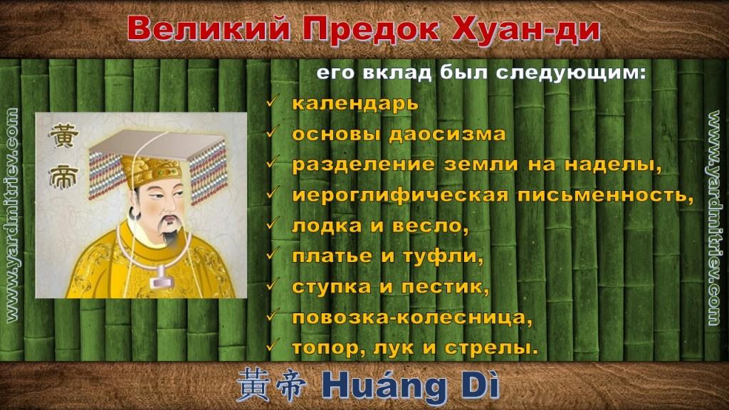 huangdi_emperor_scholar_03