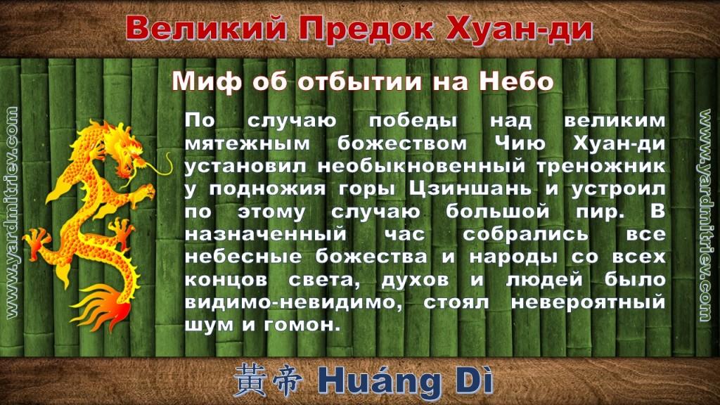 huangdi_emperor_scholar_06