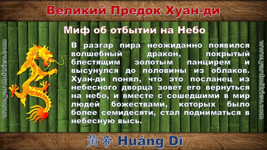 huangdi_emperor_scholar_07
