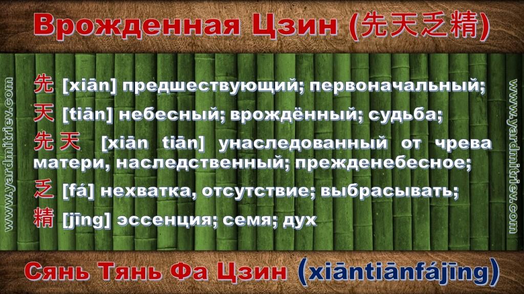 xiantianfajing_5