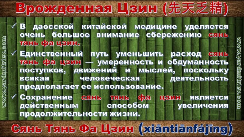 xiantianfajing_8